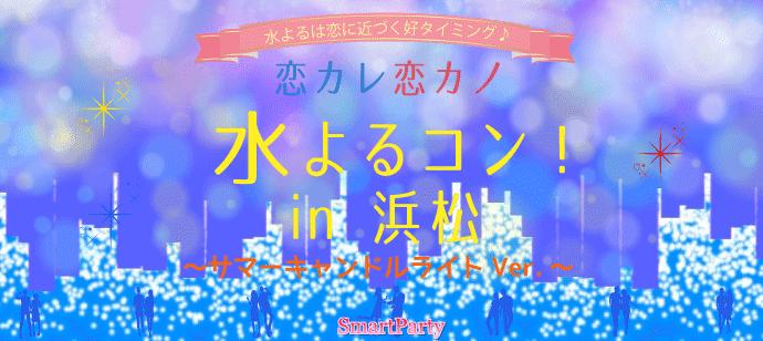 【静岡県浜松の恋活パーティー】スマートパーティー主催 2018年8月15日