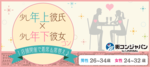 【東京都銀座の恋活パーティー】街コンジャパン主催 2018年9月19日