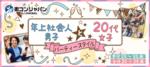 【東京都銀座の恋活パーティー】街コンジャパン主催 2018年9月20日