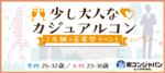 【東京都銀座の恋活パーティー】街コンジャパン主催 2018年9月27日