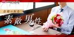 【愛知県名駅の婚活パーティー・お見合いパーティー】シャンクレール主催 2018年9月26日