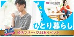 【愛知県名駅の婚活パーティー・お見合いパーティー】シャンクレール主催 2018年9月25日