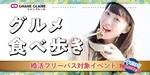 【愛知県名駅の婚活パーティー・お見合いパーティー】シャンクレール主催 2018年9月19日