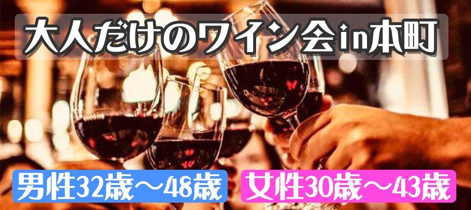 8月25日大阪お茶コンパーティー「心理テストゲームをグループで楽しむ♪イタリアンレストランで30代・40代メイン&大人のワインパーティー」