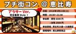 【東京都恵比寿の恋活パーティー】街コン大阪実行委員会主催 2018年9月22日