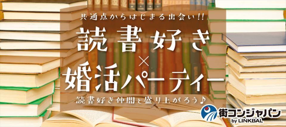 読書好き限定☆カジュアル婚活パーティー♪