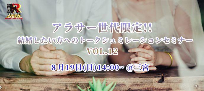 アラサー世代限定企画!結婚したい方へのトークシュミレーションセミナーVOL.12★