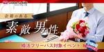 【静岡県浜松の婚活パーティー・お見合いパーティー】シャンクレール主催 2018年9月22日