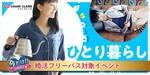 【静岡県浜松の婚活パーティー・お見合いパーティー】シャンクレール主催 2018年9月23日