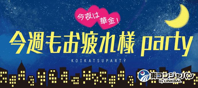【東京都恵比寿の恋活パーティー】街コンジャパン主催 2018年9月21日