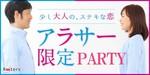 【千葉県船橋の恋活パーティー】株式会社Rooters主催 2018年8月22日