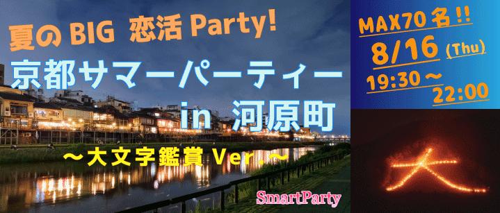 【京都府河原町の恋活パーティー】スマートパーティー主催 2018年8月16日