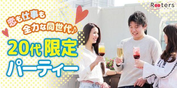 【神奈川県横浜駅周辺の恋活パーティー】株式会社Rooters主催 2018年8月22日