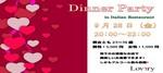 【愛知県名古屋市内その他の婚活パーティー・お見合いパーティー】lovrry主催 2018年9月28日