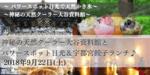 【東京都新宿の趣味コン】恋旅企画主催 2018年9月22日