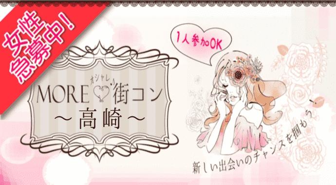 9/2(日)【ヤングコン】高崎MORE ☆20-29歳限定♪ ※1人参加も大歓迎です^-^