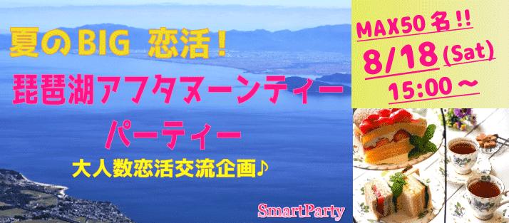 【滋賀県大津の恋活パーティー】スマートパーティー主催 2018年8月18日