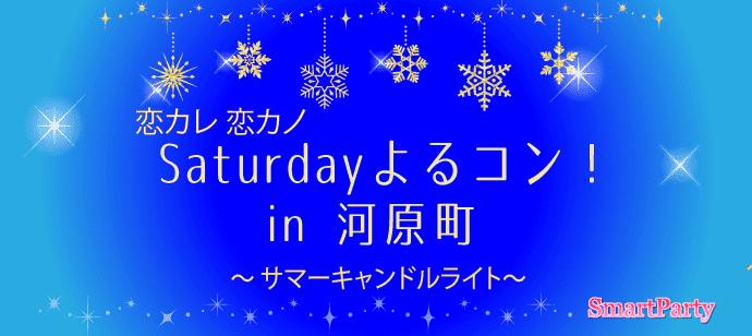 【京都府河原町の恋活パーティー】スマートパーティー主催 2018年8月18日