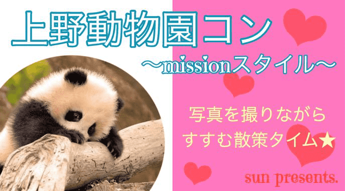 【女性 1000円★上野動物園】なぞ解きミッションが会話のきっかけ〜グループデートだから人見知りの方にも安心〜