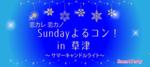 【滋賀県草津の恋活パーティー】スマートパーティー主催 2018年8月19日
