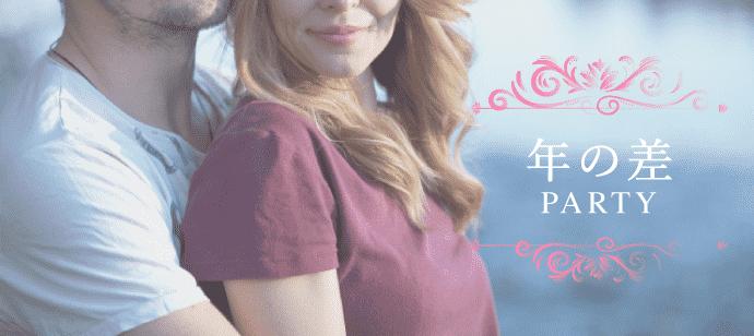 8月26日(日)アラフォー中心!同世代で婚活【男性36~49歳・女性32~45歳】上野♪ぎゅゅゅゅっと婚活パーティー