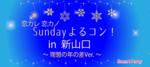 【山口県山口の恋活パーティー】スマートパーティー主催 2018年8月19日