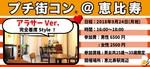 【東京都恵比寿の恋活パーティー】街コン大阪実行委員会主催 2018年9月24日