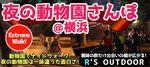 【神奈川県横浜市内その他の体験コン・アクティビティー】R`S kichen主催 2018年8月25日