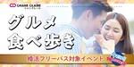 【京都府京都駅周辺の婚活パーティー・お見合いパーティー】シャンクレール主催 2018年9月23日
