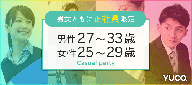 【大阪府梅田の婚活パーティー・お見合いパーティー】Diverse(ユーコ)主催 2018年9月24日