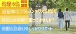【東京都日本橋の婚活パーティー・お見合いパーティー】株式会社パールトラベル主催 2018年8月18日