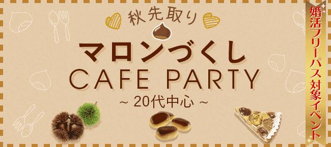 秋先取り♡マロンづくし婚活カフェパーティー@恵比寿  9/15