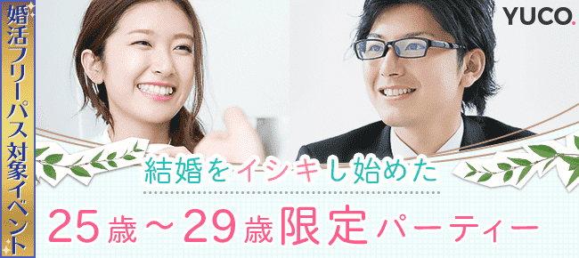 結婚をイシキし始めた☆男女ともに25歳~29歳限定婚活パーティー@心斎橋 9/22