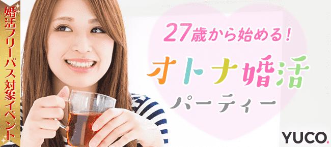 27歳から始める☆オトナ婚活パーティー@心斎橋 9/22
