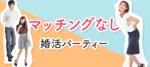 【東京都恵比寿の婚活パーティー・お見合いパーティー】Diverse(ユーコ)主催 2018年9月30日