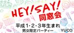 【東京都恵比寿の婚活パーティー・お見合いパーティー】Diverse(ユーコ)主催 2018年9月29日