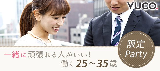 一緒に頑張れる人がいい!働く25~35歳限定婚活パーティー@梅田 9/20