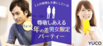 【東京都恵比寿の婚活パーティー・お見合いパーティー】Diverse(ユーコ)主催 2018年9月22日
