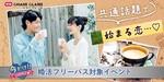 【福岡県博多の婚活パーティー・お見合いパーティー】シャンクレール主催 2018年9月2日