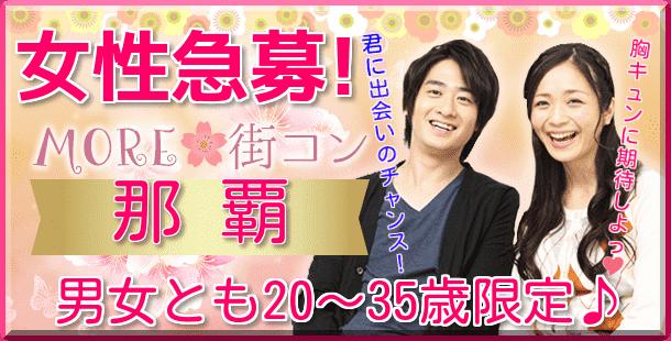 9/23(日)【恋活コン♪】那覇MORE ☆20-35歳限定♪ ※1人参加も大歓迎です^-^