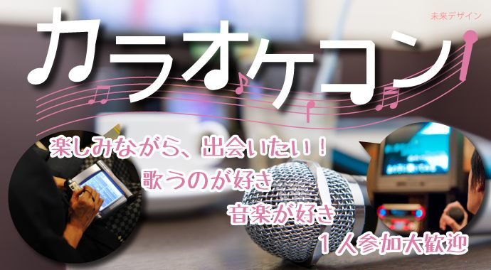 【愛知県名駅の体験コン・アクティビティー】未来デザイン主催 2018年8月15日