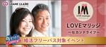 【愛知県名駅の婚活パーティー・お見合いパーティー】シャンクレール主催 2018年9月24日