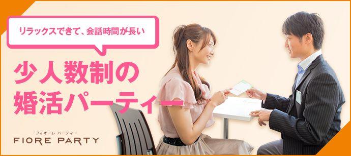 夏の終わりこそ恋の始まり★婚活パーティ-@心斎橋