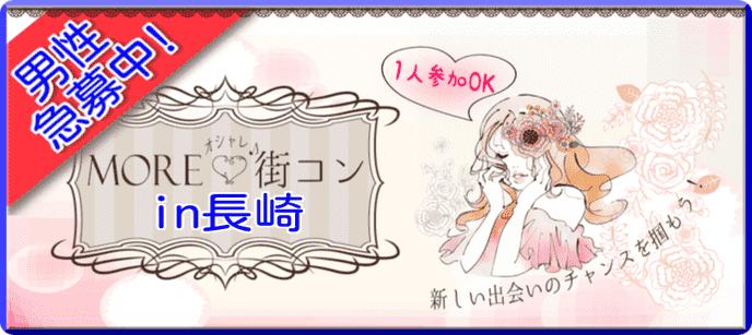 9/29(土)【ヤングコン】長崎MORE ☆20-29歳限定♪ ※1人参加も大歓迎です^-^