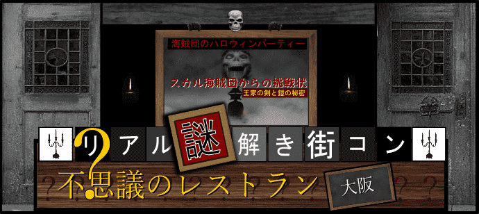 【リアル謎解き街コン】☆不思議のレストラン大阪vol.3ハロウィンパーティーver.