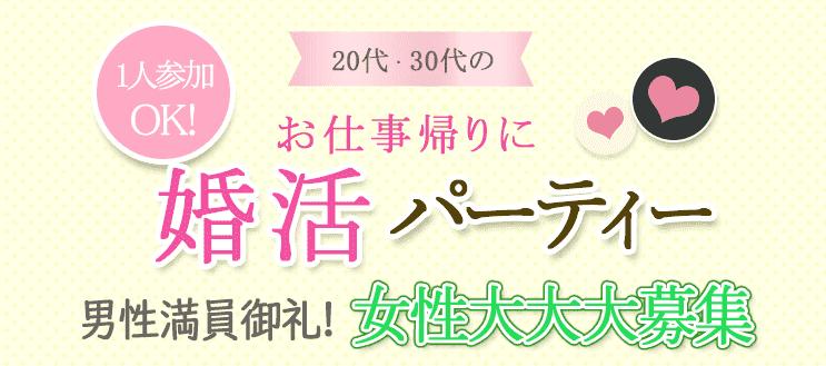10月19日(金)☆一対一☆で話せる 着席スタイル婚活Party in心斎橋