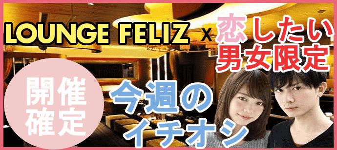 【北海道札幌駅の恋活パーティー】みんなの街コン主催 2018年10月21日