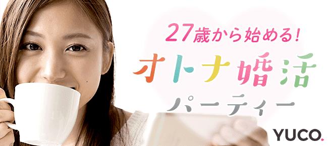 27歳から始める☆オトナ婚活パーティー@東京 9/29