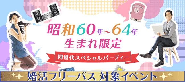 昭和60年~64年生まれ限定☆同年代スペシャル婚活パーティー@東京 9/1