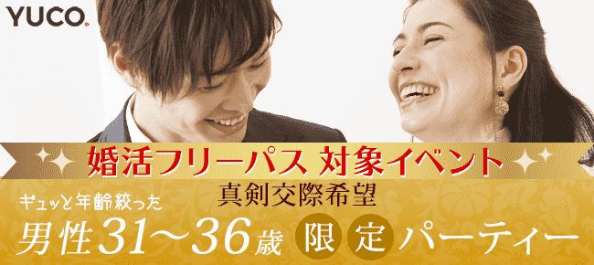 真剣交際希望♪魅力の男性31~36歳限定婚活パーティー @東京 9/2